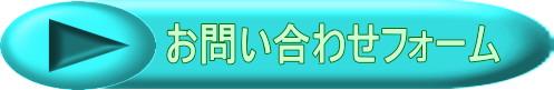 2014お問い合わせ3