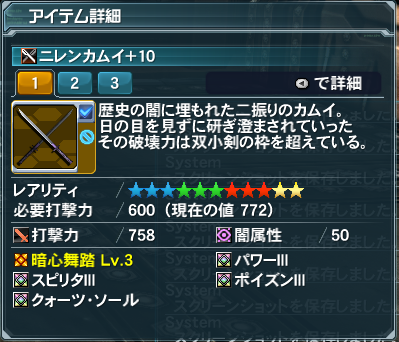 pso20140418_230812_023.png