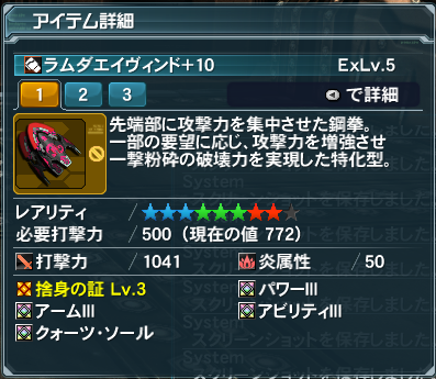 pso20140418_230818_025.png