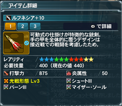 pso20140418_230823_026.png