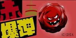 爆弾岩(赤)