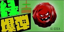 爆弾岩(緑)