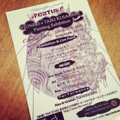 FORTUNE+チラシ_convert_20140227152919