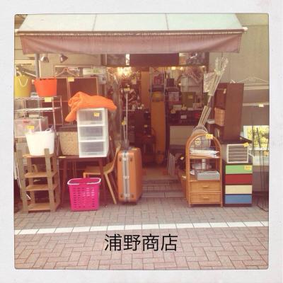 浦野商店_convert_20140325162034