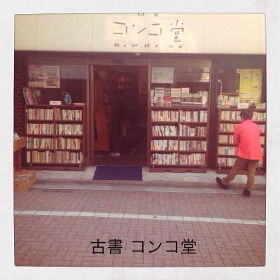 コンコ堂_convert_20140325162110