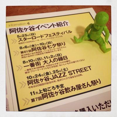 阿佐ヶ谷 予定_convert_20140516161130