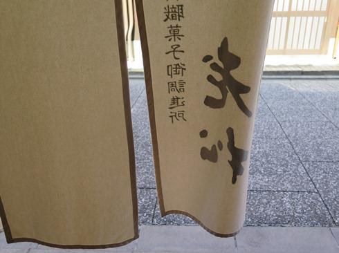 11)老松