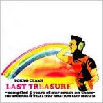 last_treasure.jpg