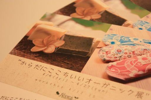 2014fevesイベントお知らせ