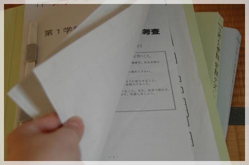 定期テストファイル2