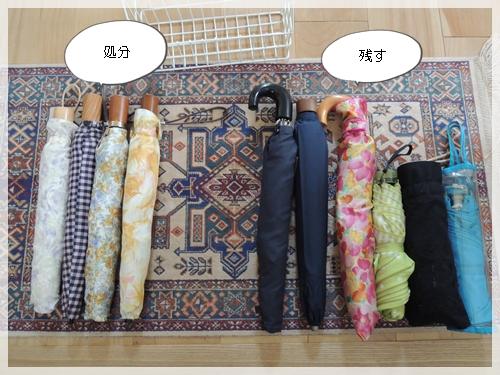 折りたたみ傘の選別