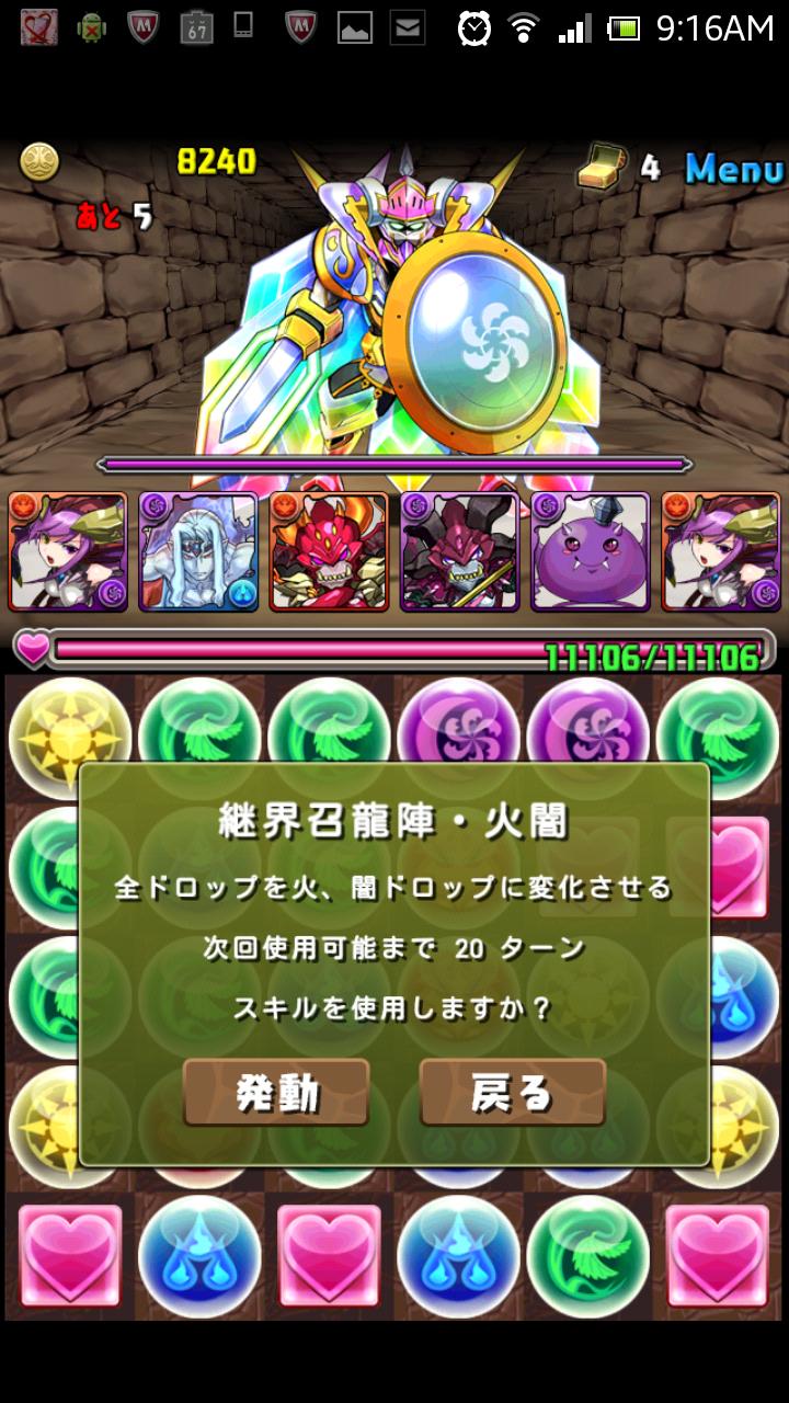 Screenshot_2014-03-04-09-16-38.png