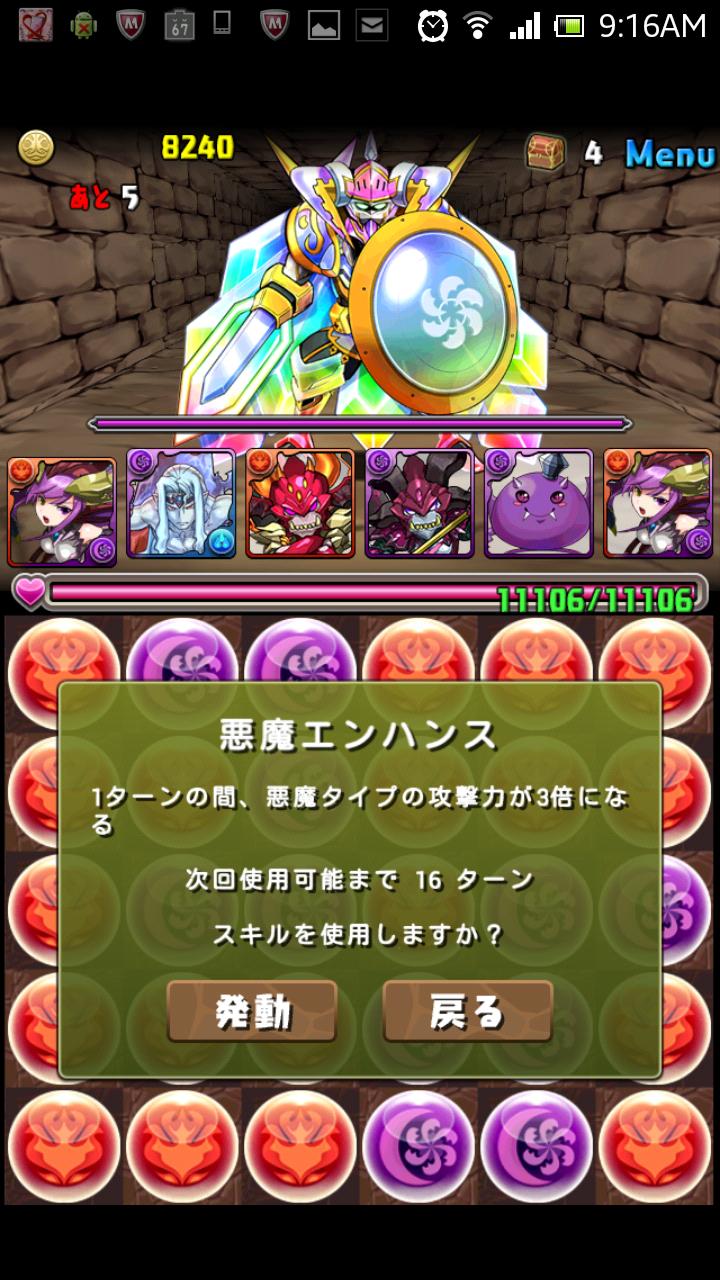 Screenshot_2014-03-04-09-16-50.png