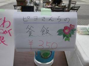 14-3kamameshi.jpg