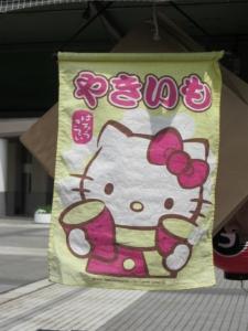14-4yakiimo6.jpg