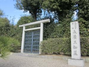 長屋王の墓
