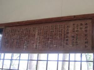 紀氏神社5