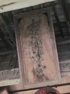 吉備津神社額