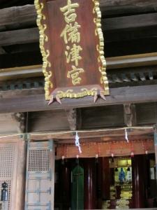 吉備津神社12
