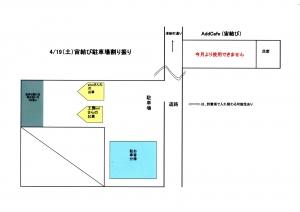 14-4宙結び2