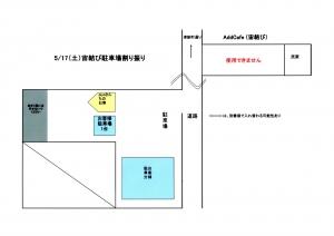 14-5駐車場