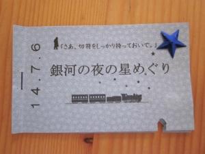 tanabataibu kippu
