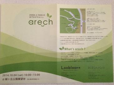 2014arech