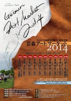 2014芸森アートマーケット