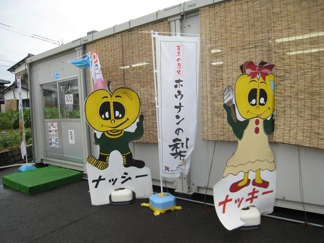 JA香川豊南和田支所の梨ソフト