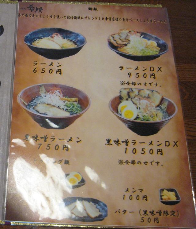 麺処 希信