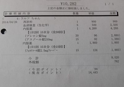 2014-04-26-02.jpg