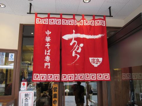 ちから八丁堀店(外観)