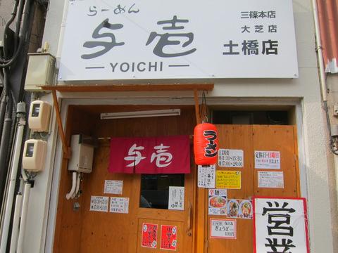 Yoichi(外観)