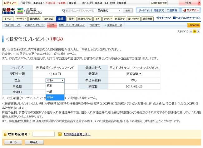 楽天証券 投信1000円プレゼントもらった