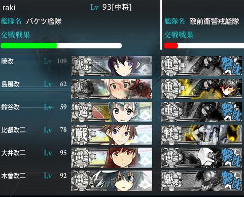 5-3攻略5