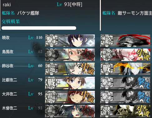 5-3攻略8