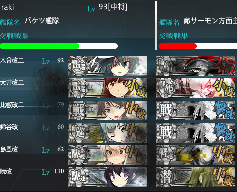 5-3攻略10