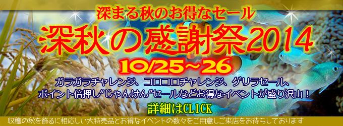 201410sankyu_banner.jpg