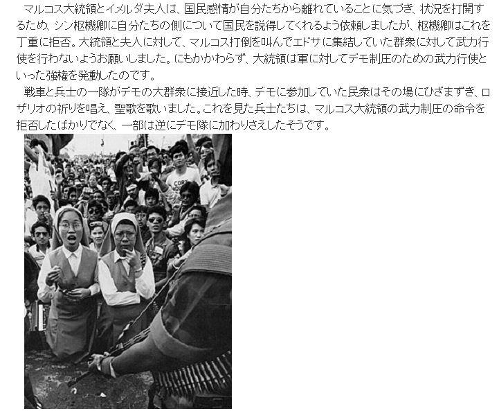 ピープル・パワー革命(ソース:http://blog.goo.ne.jp/isshin3_jph_m/m/201102)