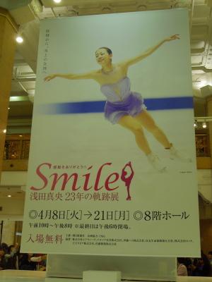 浅田真央展02