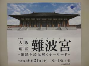 大阪遺産難波宮