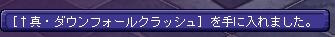 6月27日Hナバン(御守り)