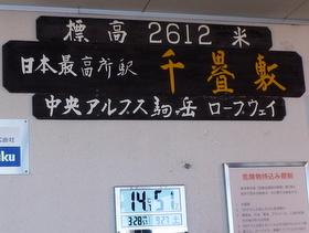 千畳敷カール (149)