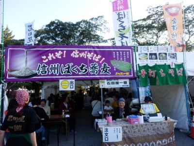 松本城そば祭り (15)