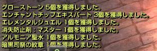 6・3アプデ6
