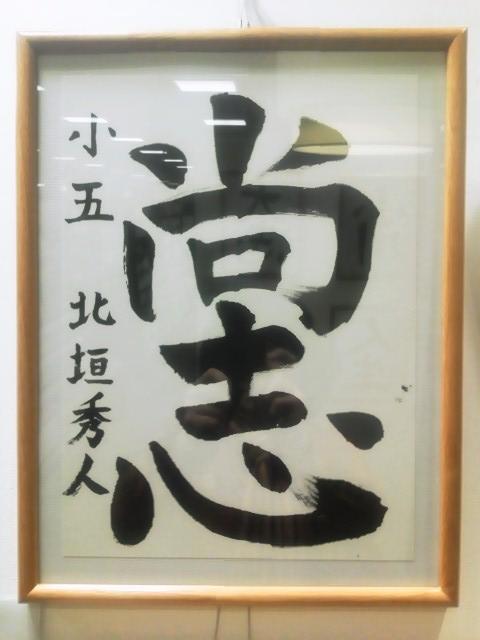 NEC_1072北垣