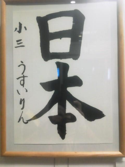 NEC_1069臼井りん