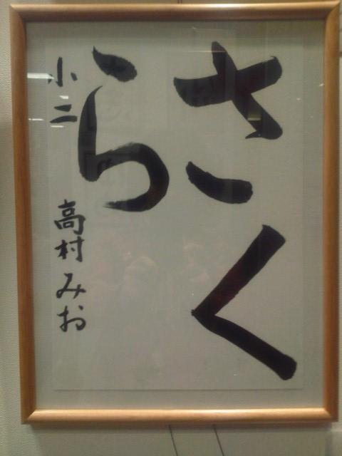 NEC_1074高村