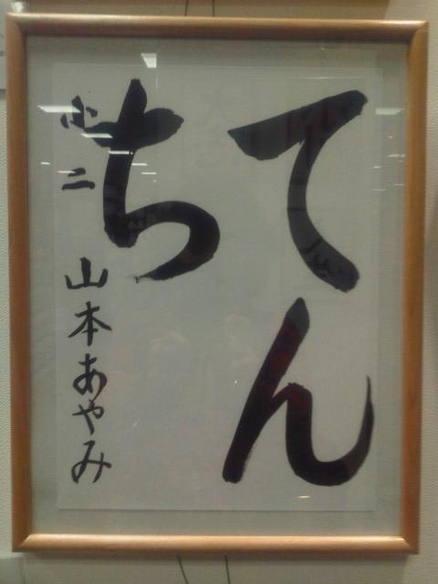 NEC_1075山本あやみ