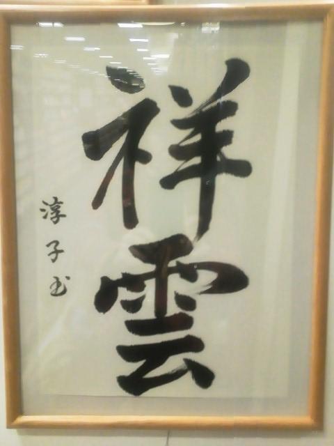 NEC_1081中村淳子